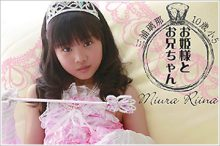 三浦璃那 10歳 小5 お姫様とお兄ちゃん 三浦璃那
