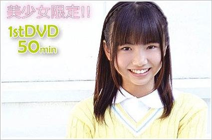 かわいすぎる小学生:中野紫咲
