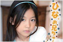 縦笛を上目づかいで咥える超カワイイ小学4年生:桜木ひな