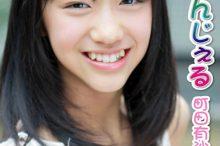 町田有沙 14歳アイドル